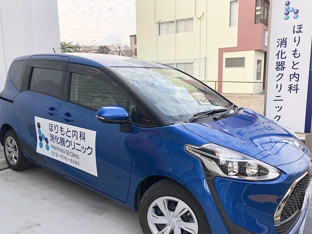 訪問診療に使用する車