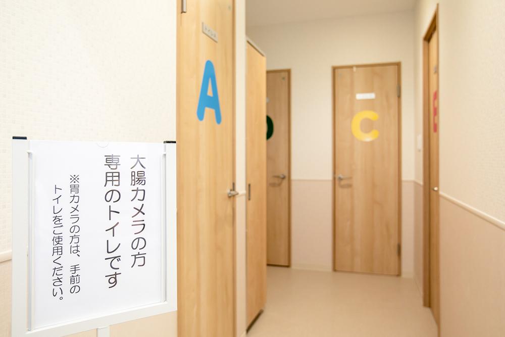大腸カメラの方のひとりずつ専用のトイレ